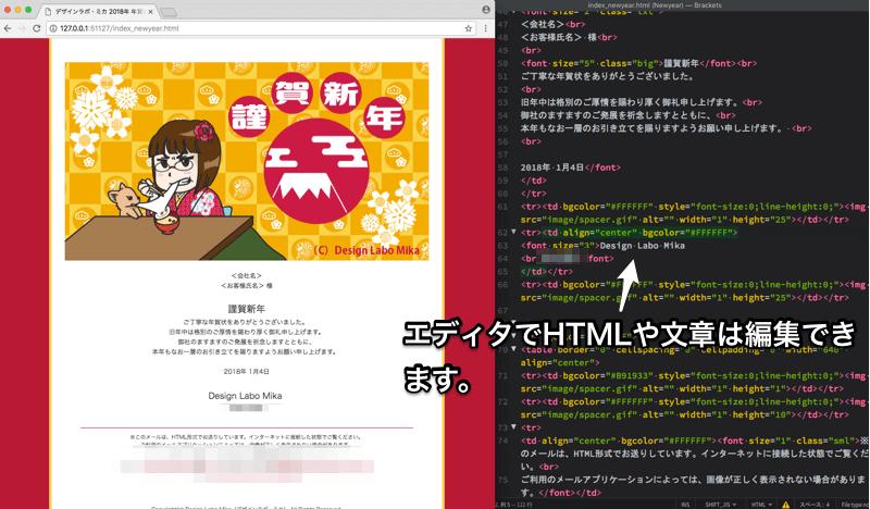 HTMLメールを作成してMacのMail.appメールから送信する方法(年賀状)