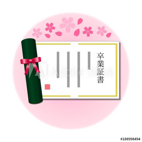 桜素材、卒業証書イラスト