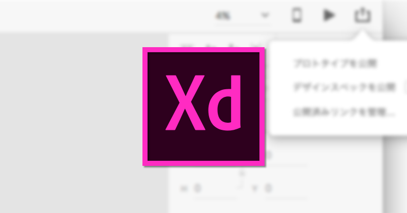 Adobe XDでデザイン作成した時に制作スピードが爆速したショートカット【覚書MEMO】