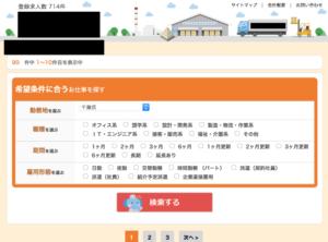 WEB/UIデザイン制作もイラスト制作込み
