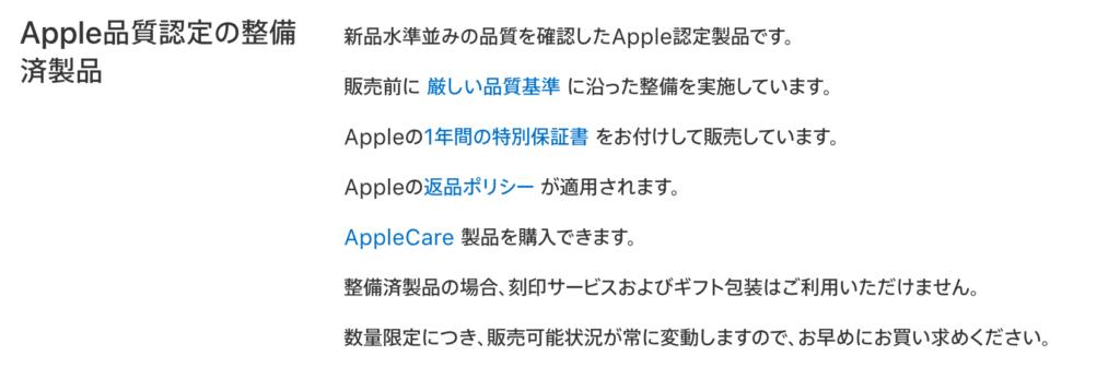 Appleストア品質保証