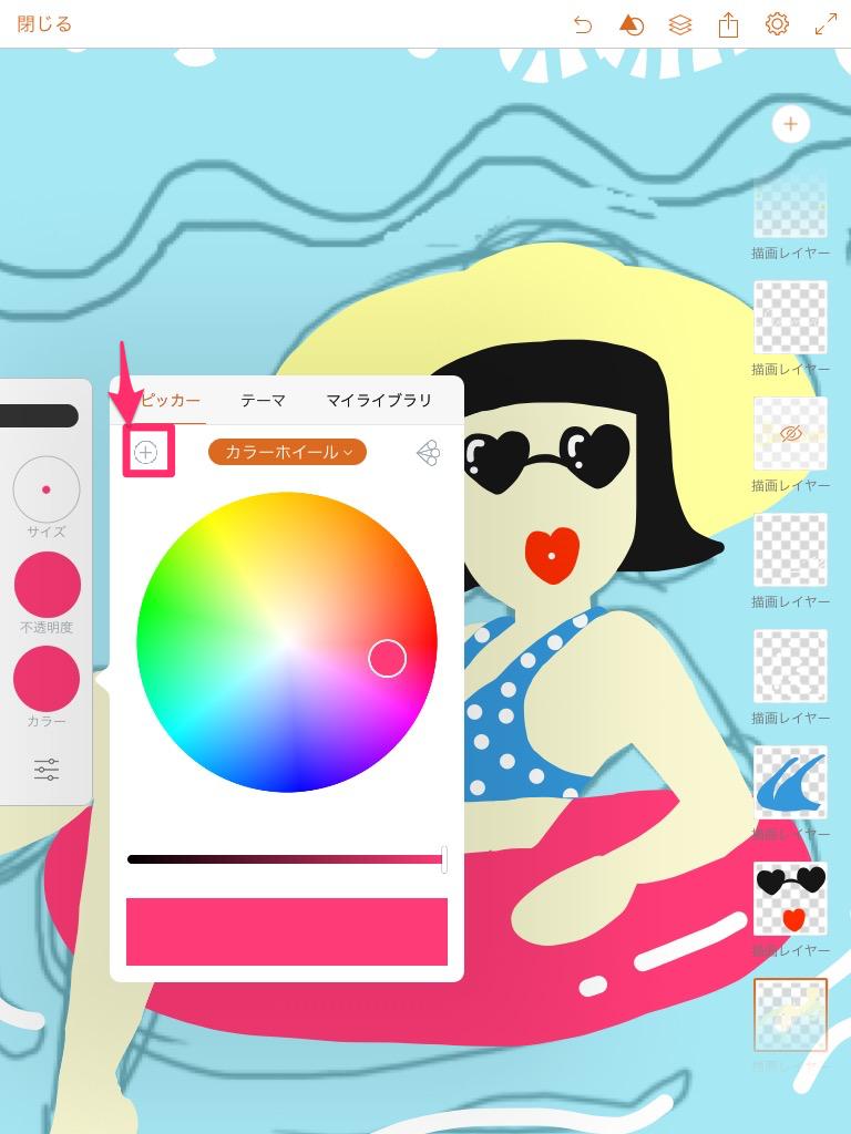 Adobe illustrator Drawでお絵かきを楽しもう!カラーピッカーのスポイドを使う方法