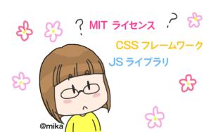 知っておきたいWebのCSSフレームワーク,JSライブラリのライセンス(MITライセンス)
