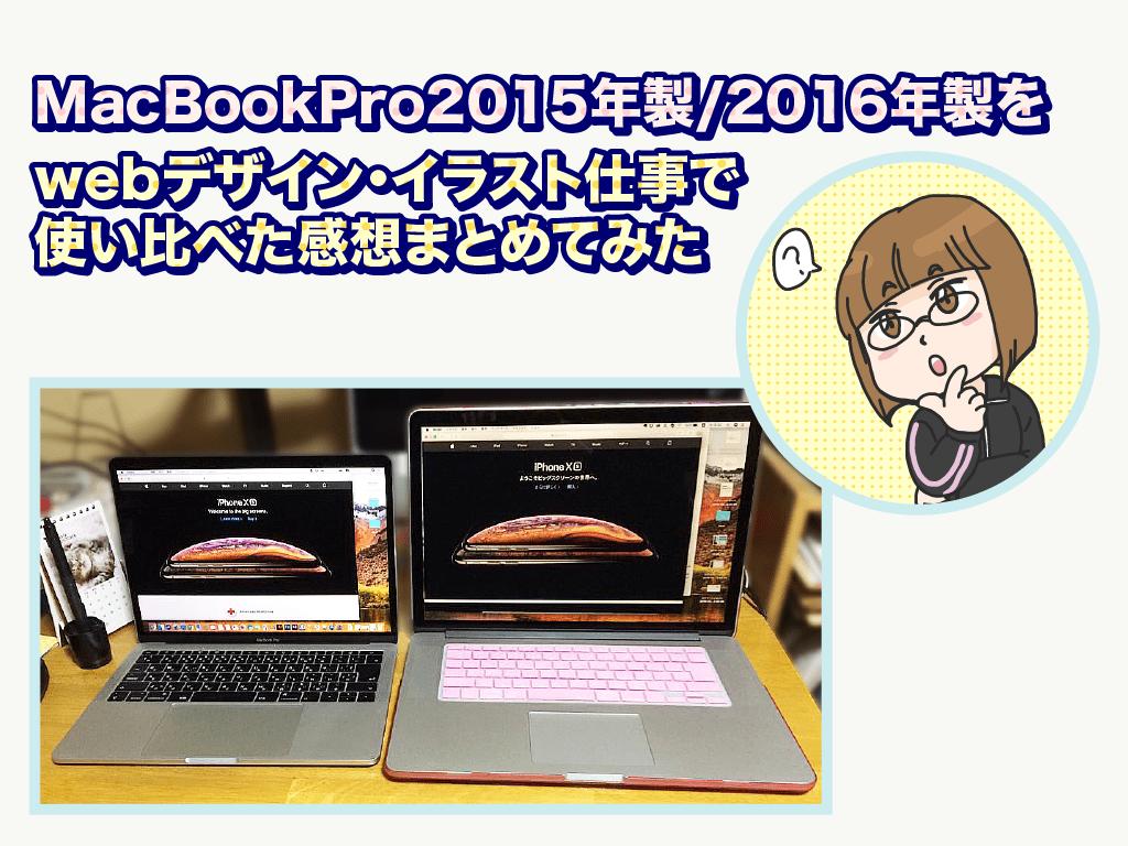 MacBookPro2015年製/2016年製をwebデザイン・イラスト仕事で使い比べた感想まとめてみた