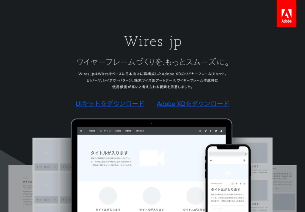 Adobe XDのUIキットを使ってwebデザイン制作を加速化→提案型デザイナーになるススメ