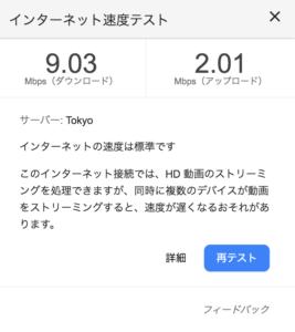 ソフトバンクAir 2G速度