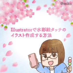 Illustratorで水彩絵タッチのイラスト作成する方法