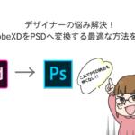 デザイナーの悩み解決!AdobeXDをPSDヘ変換する最適な方法を紹介
