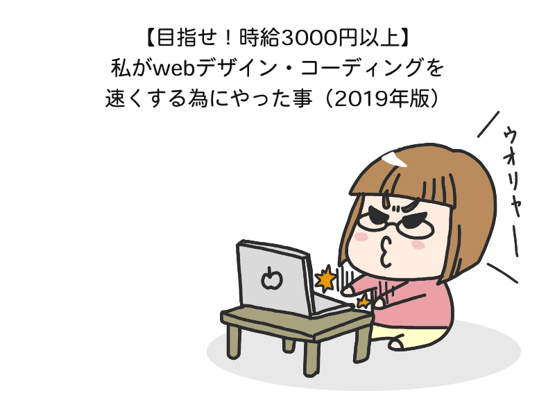 【目指せ!時給3000円以上】私がwebデザイン・コーディングを速くする為にやった事(2019年版)