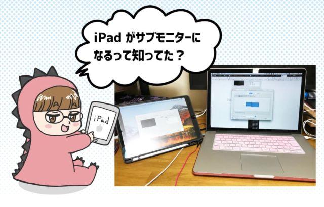 iPadをMacのサブモニター(マルチモニタ)として使う方法