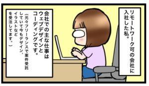 リモートワークで運動不足解消する方法【漫画日記】