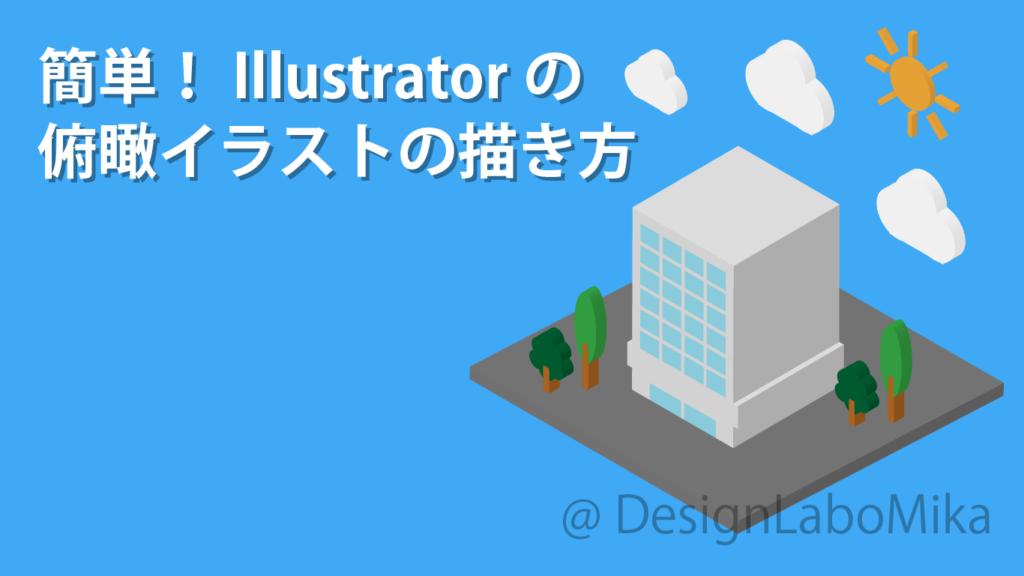 簡単!Illustratorの俯瞰イラストの描き方