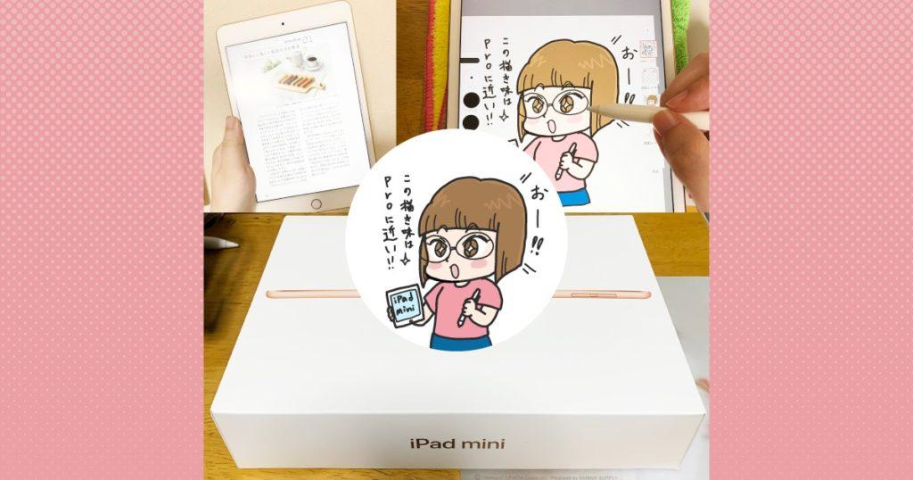 iPad mini5を購入!お手頃価格で小さなボディminもおすすめ