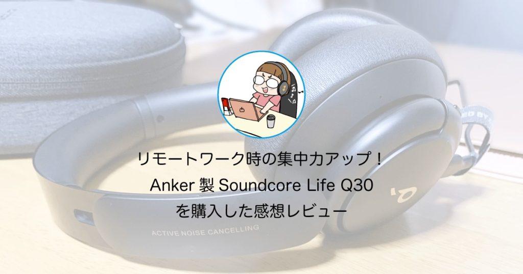 リモートワーク時の集中力アップ! Anker製Soundcore Life Q30 を購入した感想レビュー