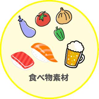 食べ物素材イラスト