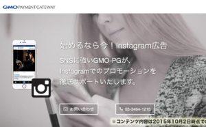 Instagram広告のランディングページ(LP)制作実績