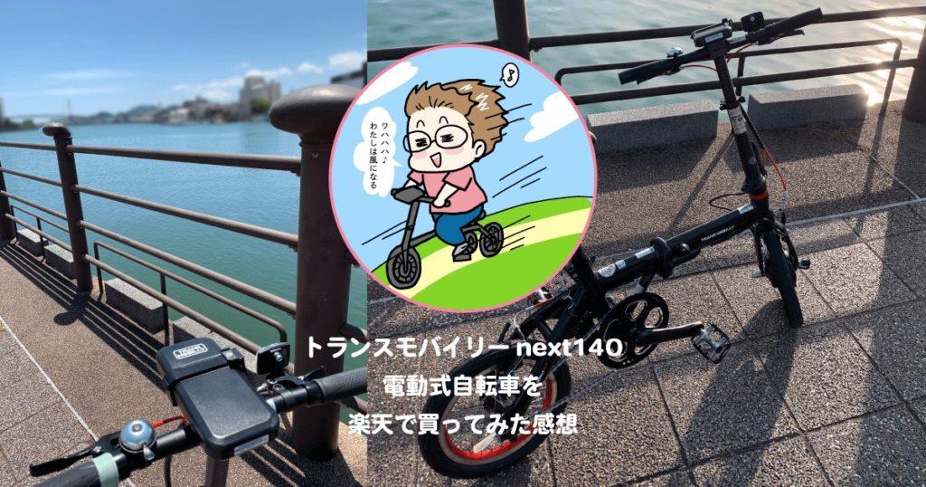 トランスモバイリーnext140電動式自転車を楽天で買ってみた感想